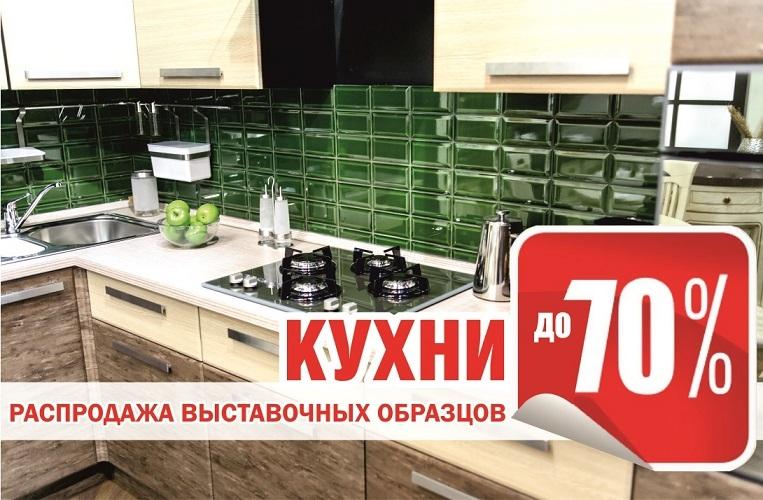 кухни распродажа выставочных образцов липецк